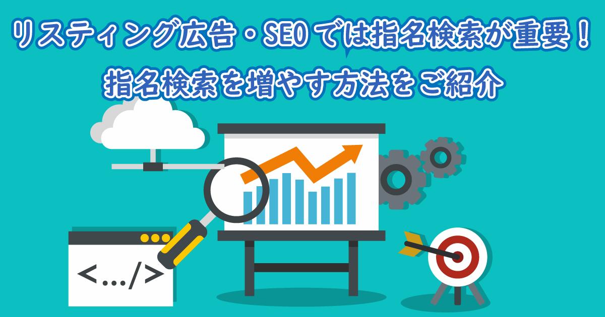 リスティング広告・SEOでは指名検索が重要!指名検索を増やす方法をご紹介