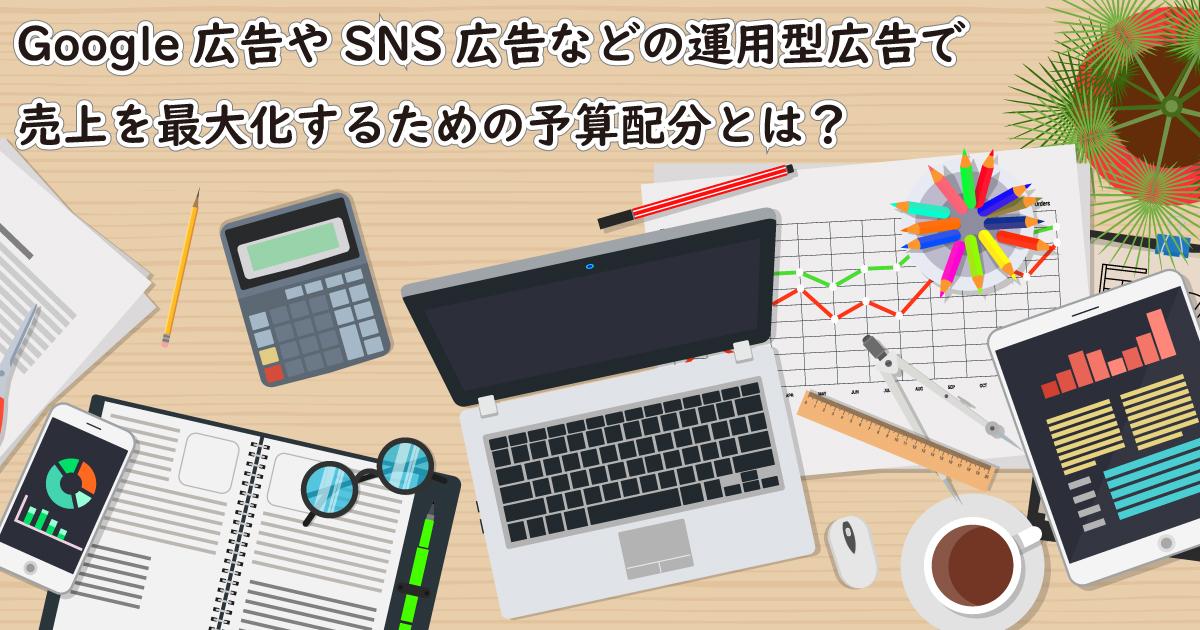 Google広告やSNS広告などの運用型広告で売上を最大化するための予算配分とは?