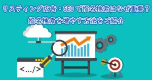 【Web担必見】リスティング広告・SEOで指名検索はなぜ重要?指名検索を増やす方法をご紹介