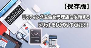 【保存版】リスティング広告を代理店に依頼するメリットをわかりやすく解説!