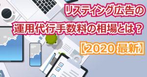 【2020最新】リスティング広告の運用代行手数料の相場とは?初期費用ってなににかかるの?